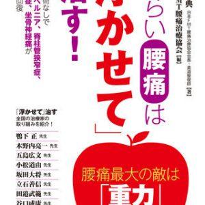 日本FMT腰痛治療協会の本『つらい腰痛は「浮かせて」治す!』