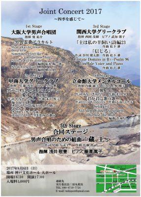 JOINT CONCERT2017(阪大男声)
